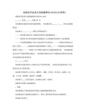危险化学品重大危险源辨识GB18218[资料].doc