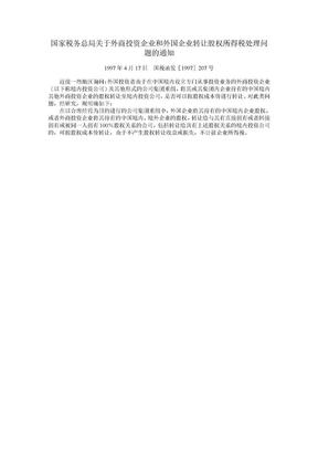 国家税务总局关于外商投资企业和外国企业转让股权所得税处理问题的通知.doc