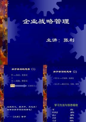 企业战略与核心竞争力(张利).ppt