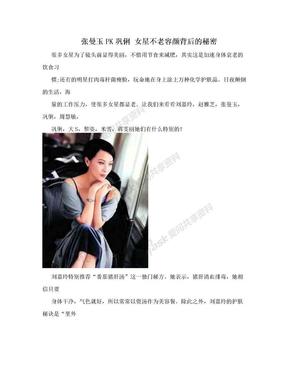 张曼玉PK巩俐 女星不老容颜背后的秘密.doc