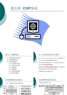 第5章  ICMP协议.ppt