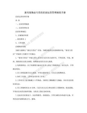 新光装饰品专营店店面运营管理制度手册.doc