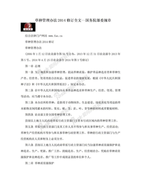 草种管理办法2014修订全文--国务院部委规章.doc