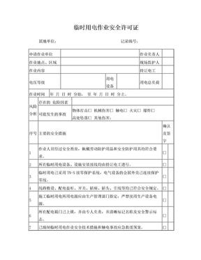 《临时用电作业作业安全许可证》.doc