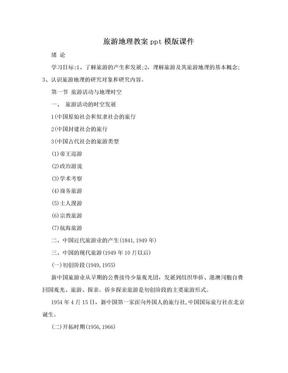 旅游地理教案ppt模版课件.doc
