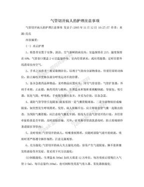 气管切开病人的护理注意事项.doc