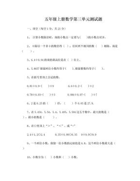 五年级上册数学第三单元测试题[1].doc