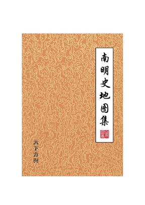 南明史地图集.pdf