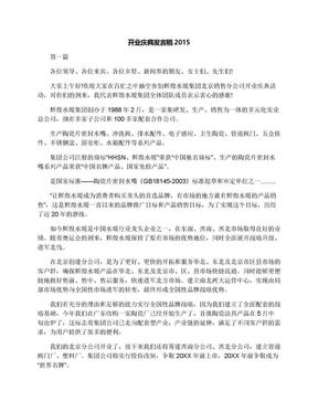 开业庆典发言稿2015.docx