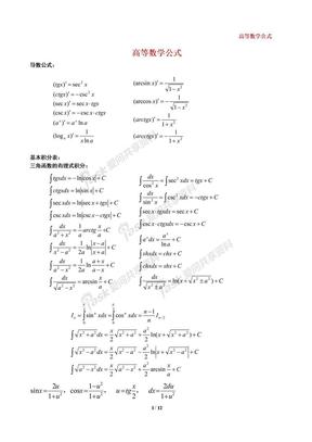 高等数学公式大全.doc