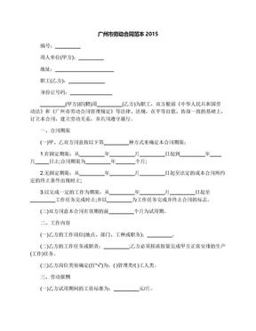 广州市劳动合同范本2015.docx