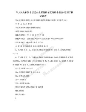 华人民共和国非居民企业所得税年度纳税申报表(适用于核定征收.doc