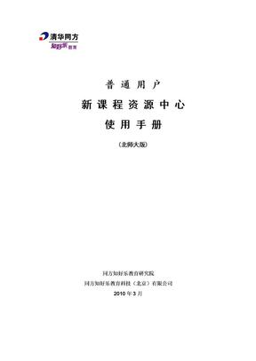 北師大新課程資源中心用戶使用手冊.doc