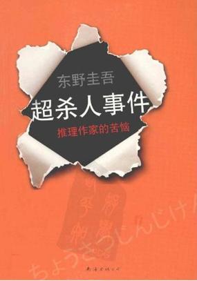 超杀人事件 电子书.pdf