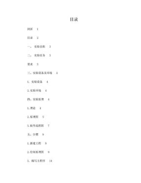 基于PSoC3的多节点温度采集系统设计报告.doc