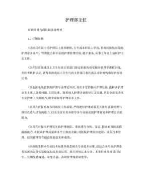 护理部主任任职资格和岗位职责说明书.doc