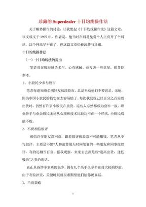 珍藏的Superdealer十日均线操作法.doc