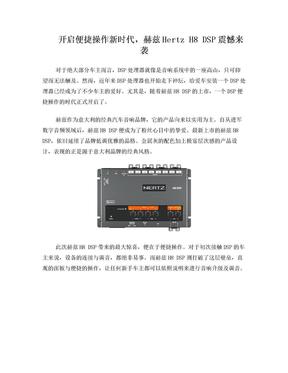 赫兹Hertz H8 DSP汽车音响.doc