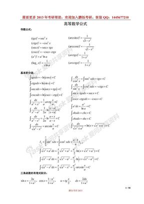 考研数学公式手册.pdf