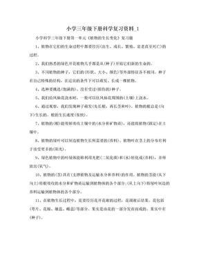 小学三年级下册科学复习资料_1.doc