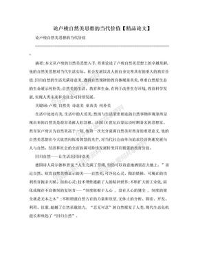 论卢梭自然美思想的当代价值【精品论文】.doc