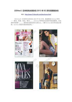 《Glitter》日本时尚女装杂志2013年02月刊完整版杂志.docx