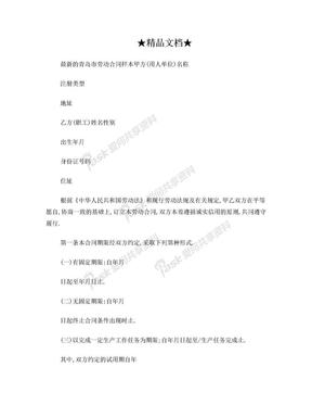 最新的青岛市劳动合同样本.doc