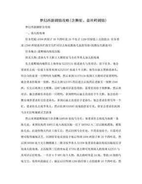 梦幻西游剧情攻略(含狮驼、盘丝岭剧情).doc