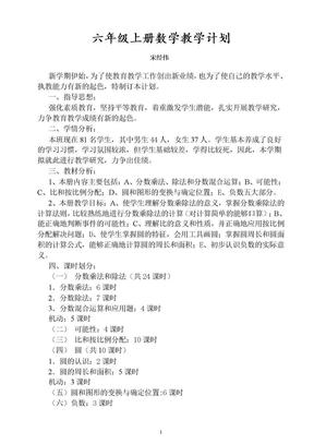 西师版六年级上册数学教学计划.doc