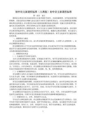 初中语文新课程标准(人教版)[1].doc