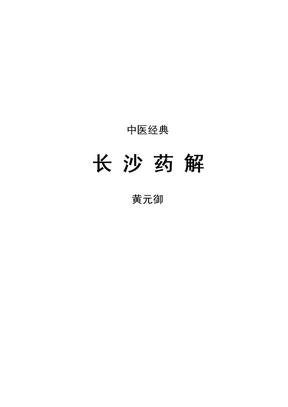 3《长沙药解》黄元御.doc