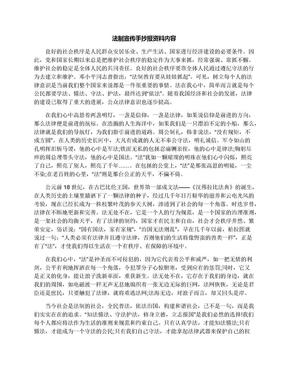 法制宣传手抄报资料内容.docx