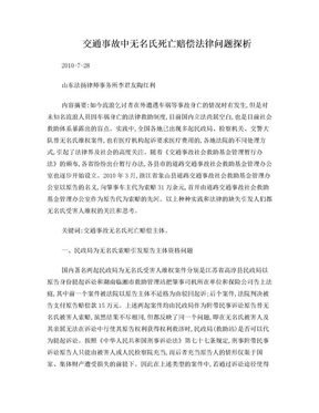 交通事故中无名氏死亡赔偿法律问题探析.doc