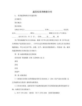 蔬菜瓜果类购销合同.doc
