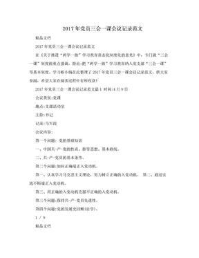 2017年党员三会一课会议记录范文.doc
