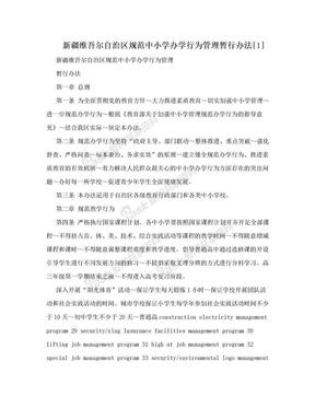 新疆维吾尔自治区规范中小学办学行为管理暂行办法[1].doc