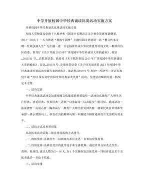 中学开展校园中华经典诵读比赛活动实施方案.doc