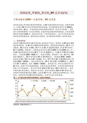 招商证券_罗毅的_着名的_M1定买卖(全).doc