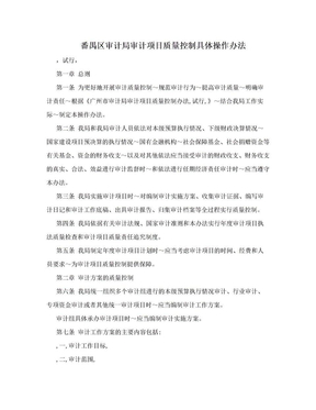 番禺区审计局审计项目质量控制具体操作办法.doc