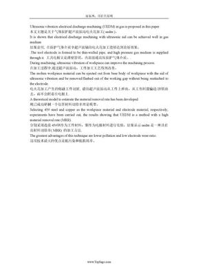 机械专业英语翻译.doc