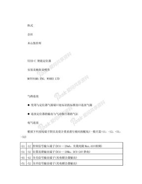 ABB阀门定位器中文说明书.doc