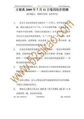 09年司法考试卷四初步预测.pdf