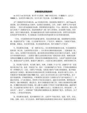 乡镇党委先进事迹材料.docx