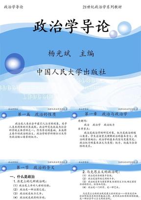 政治学导论讲义.ppt