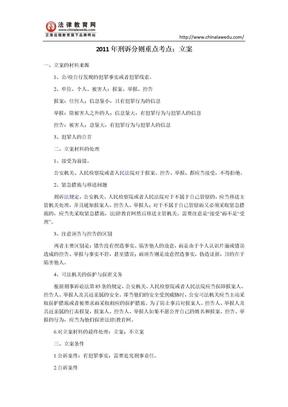 2011年司法考试必考点:刑诉立案管辖经典讲解.doc