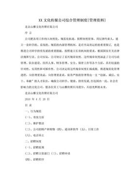 XX文化传媒公司综合管理制度[管理资料].doc