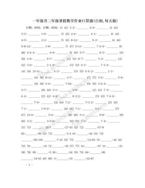 一年级升二年级暑假数学作业口算题(自制,每天做).doc