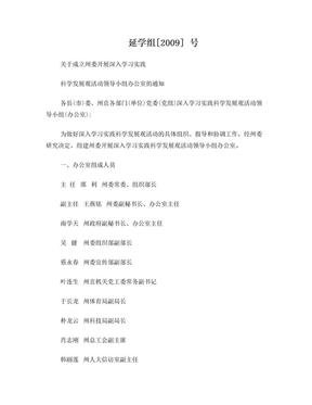 (05)办公室组建方案.doc
