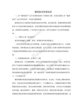 通用技术培训总结.doc
