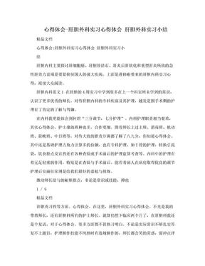 心得体会-肝胆外科实习心得体会 肝胆外科实习小结.doc